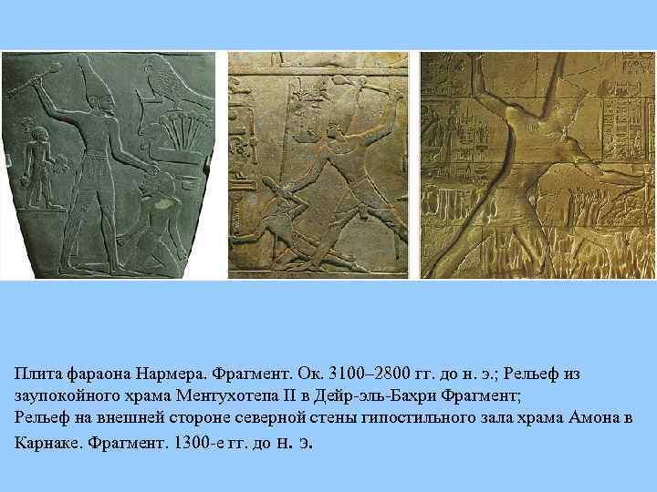 Плита фараона Нармера. Фрагмент. Ок. 3100– 2800 гг. до н. э. ; Рельеф из