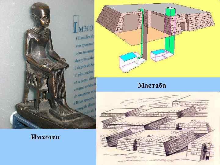 Мастаба Имхотеп