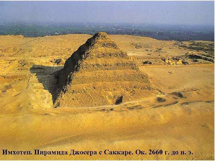 Имхотеп. Пирамида Джосера с Саккаре. Ок. 2660 г. до н. э.