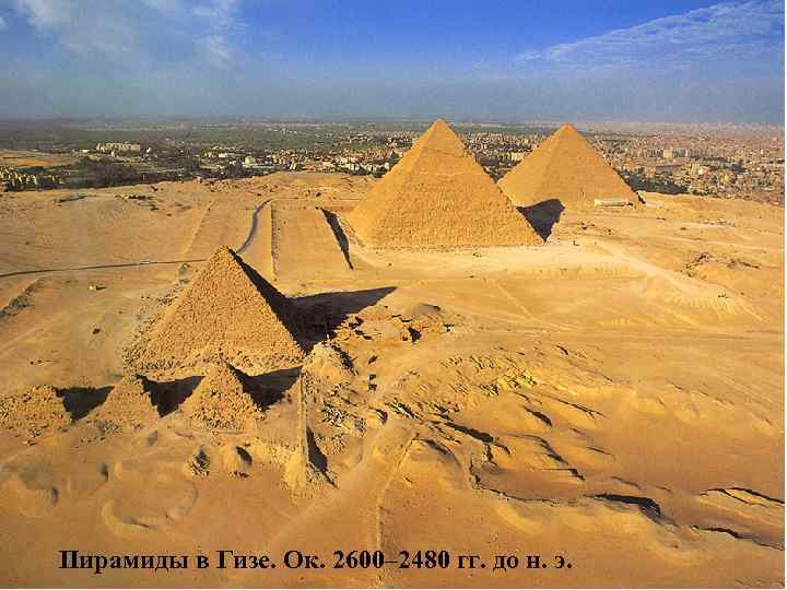 Пирамиды в Гизе. Ок. 2600– 2480 гг. до н. э.