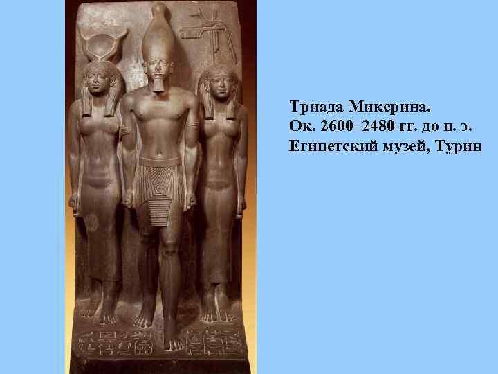 Триада Микерина. Ок. 2600– 2480 гг. до н. э. Египетский музей, Турин
