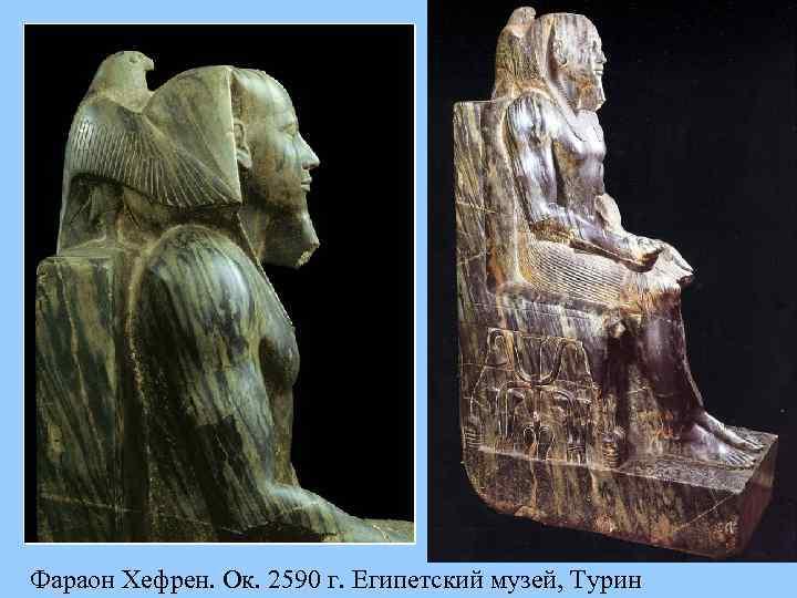 Фараон Хефрен. Ок. 2590 г. Египетский музей, Турин