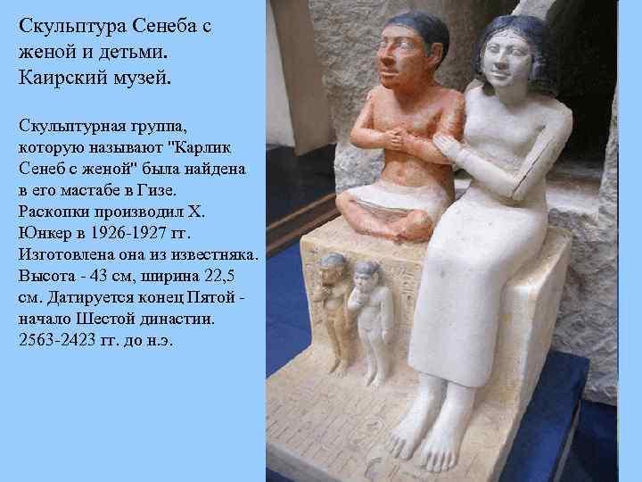 Скульптура Сенеба с женой и детьми. Каирский музей. Скульптурная группа, которую называют