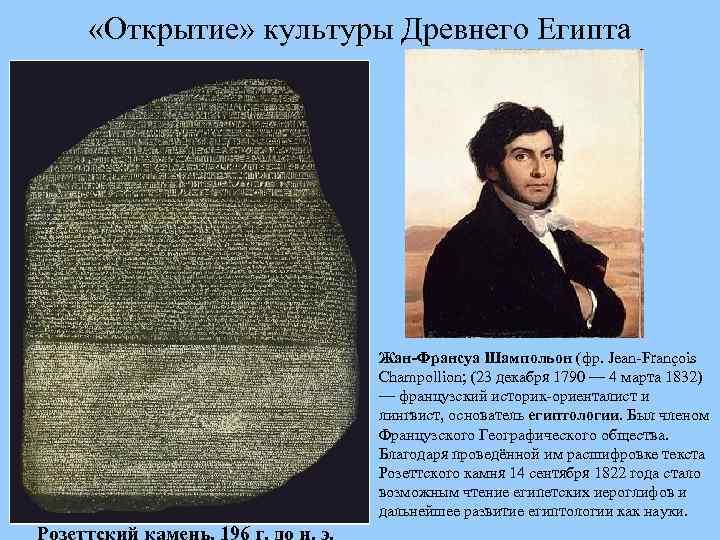 «Открытие» культуры Древнего Египта Жан-Франсуа Шампольон (фр. Jean François Champollion; (23 декабря 1790