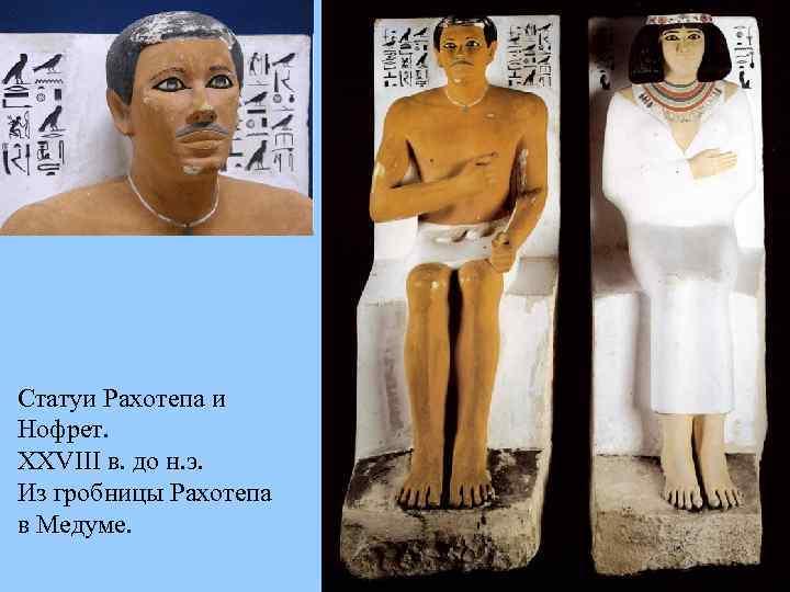 Статуи Рахотепа и Нофрет. XXVIII в. до н. э. Из гробницы Рахотепа в Медуме.
