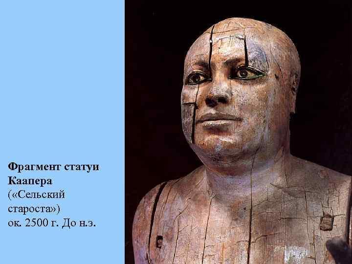 Фрагмент статуи Каапера ( «Сельский староста» ) ок. 2500 г. До н. э.