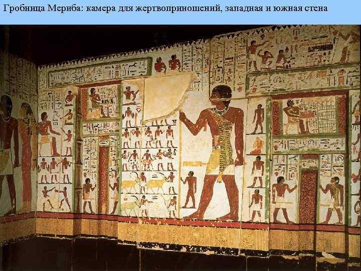 Гробница Мериба: камера для жертвоприношений, западная и южная стена