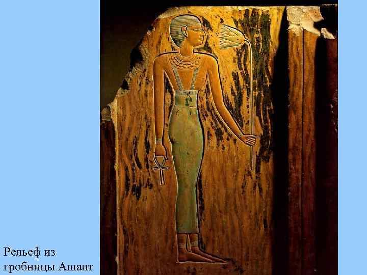 Рельеф из гробницы Ашаит