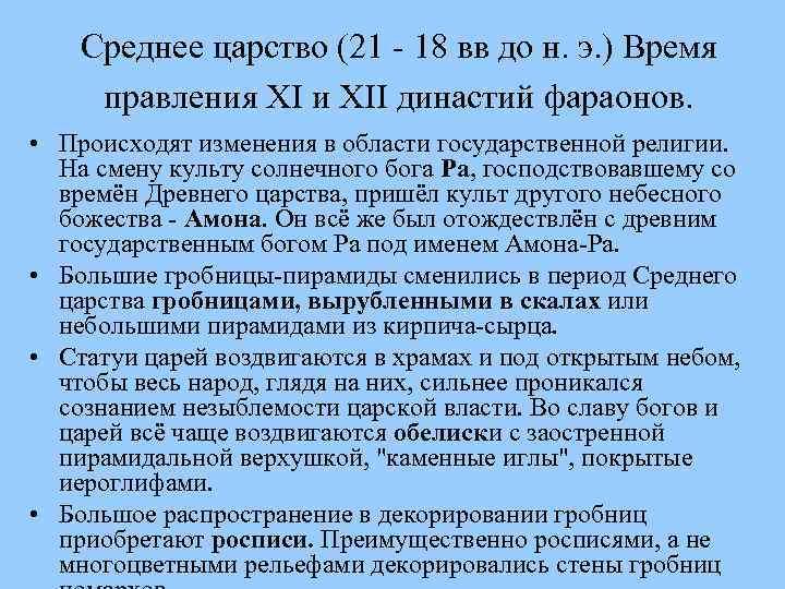 Среднее царство (21 18 вв до н. э. ) Время правления XI и XII