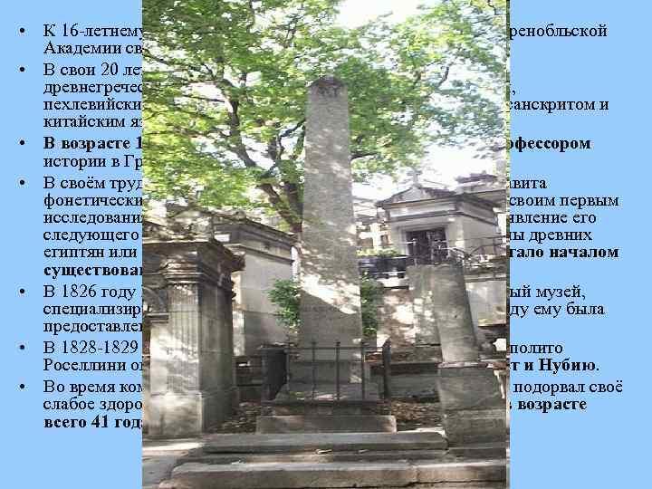 • К 16 летнему возрасту он изучил 12 языков и представил Гренобльской Академии