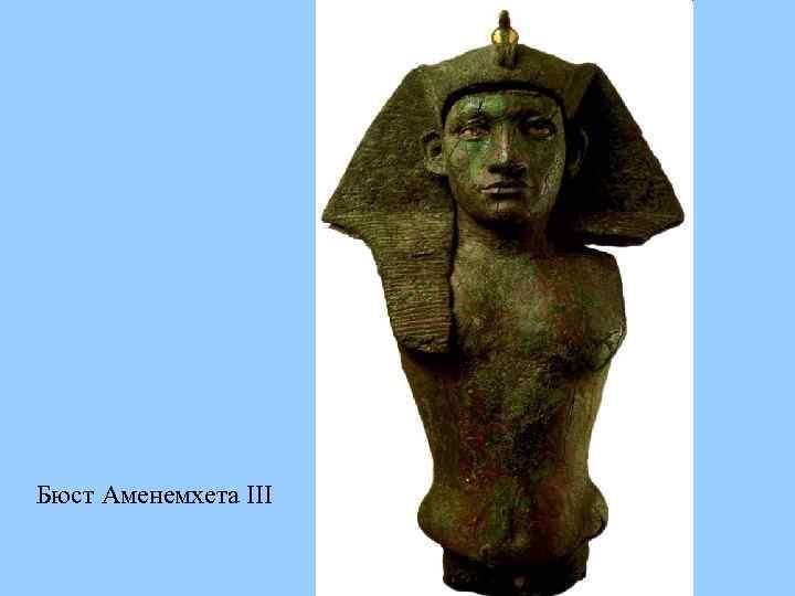 Бюст Аменемхета III
