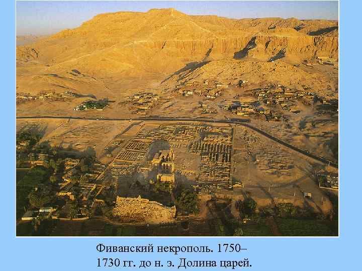 Фиванский некрополь. 1750– 1730 гг. до н. э. Долина царей.