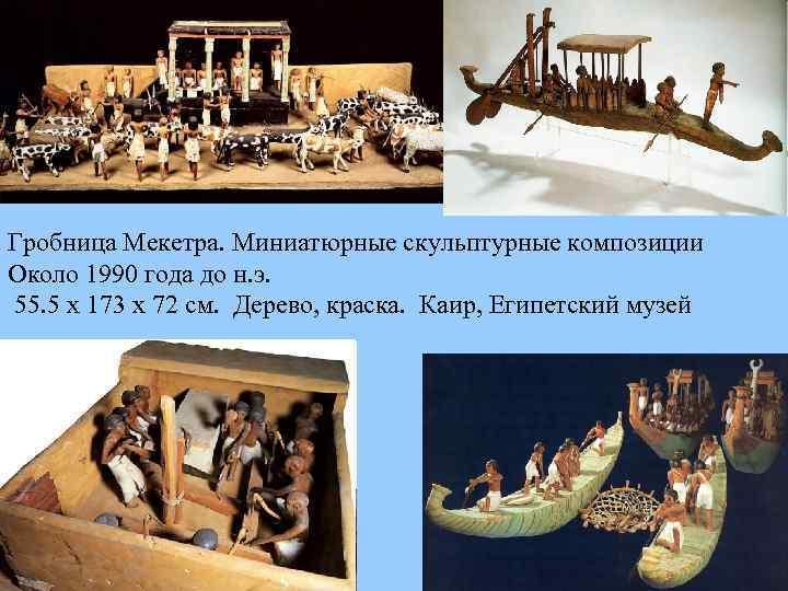 Гробница Мекетра. Миниатюрные скульптурные композиции Около 1990 года до н. э. 55. 5 х