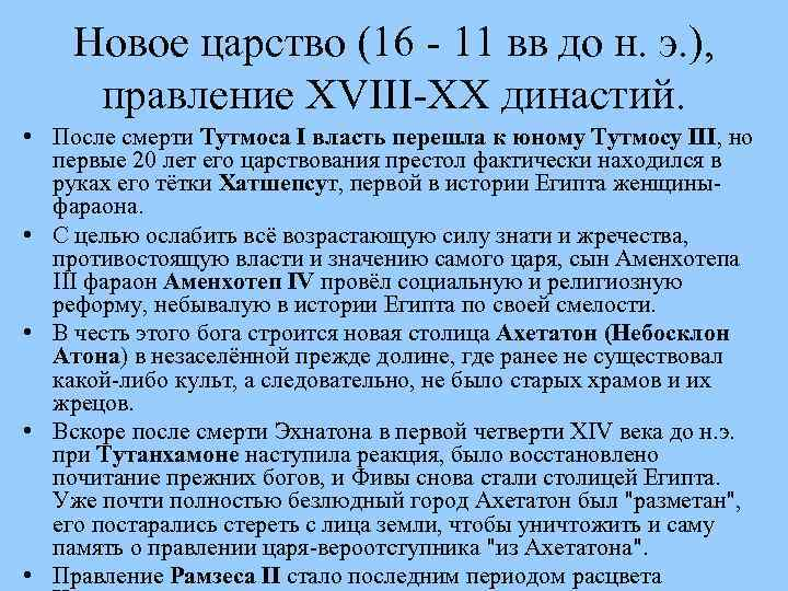 Новое царство (16 11 вв до н. э. ), правление XVIII XX династий. •