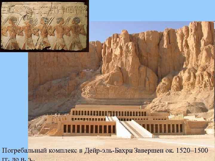 Погребальный комплекс в Дейр эль Бахри Завершен ок. 1520– 1500.