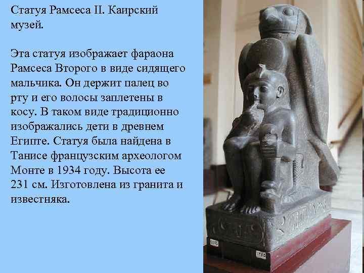 Статуя Рамсеса II. Каирский музей. Эта статуя изображает фараона Рамсеса Второго в виде сидящего