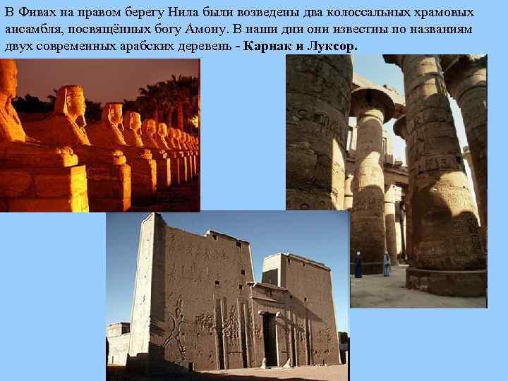 В Фивах на правом берегу Нила были возведены два колоссальных храмовых ансамбля, посвящённых богу