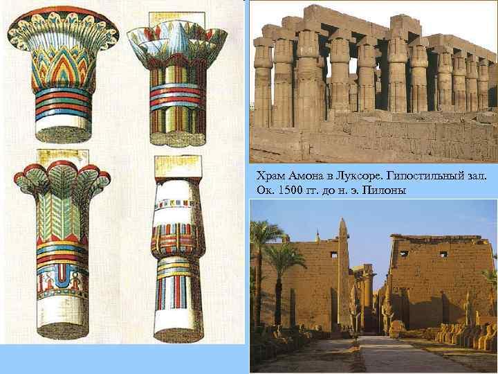 Храм Амона в Луксоре. Гипостильный зал. Ок. 1500 гг. до н. э. Пилоны