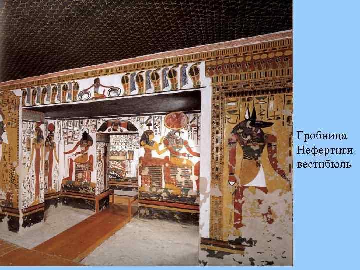 Гробница Нефертити вестибюль