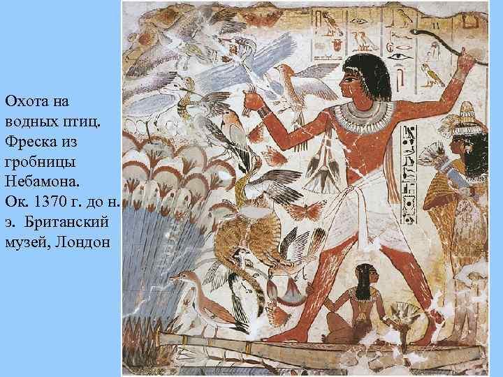 Охота на водных птиц. Фреска из гробницы Небамона. Ок. 1370 г. до н. э.