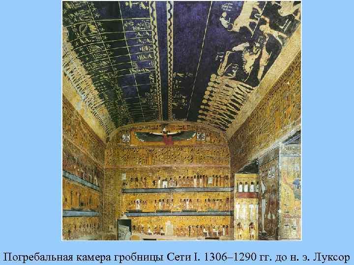Погребальная камера гробницы Сети I. 1306– 1290 гг. до н. э. Луксор