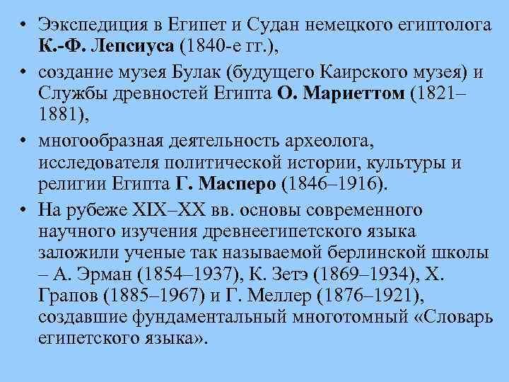 • Ээкспедиция в Египет и Судан немецкого египтолога К. -Ф. Лепсиуса (1840 е