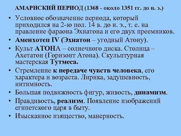 АМАРНСКИЙ ПЕРИОД (1368 - около 1351 гг. до н. э. ) • Условное обозначение