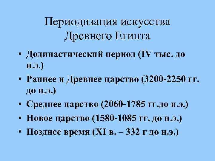 Периодизация искусства Древнего Египта • Додинастический период (IV тыс. до н. э. ) •