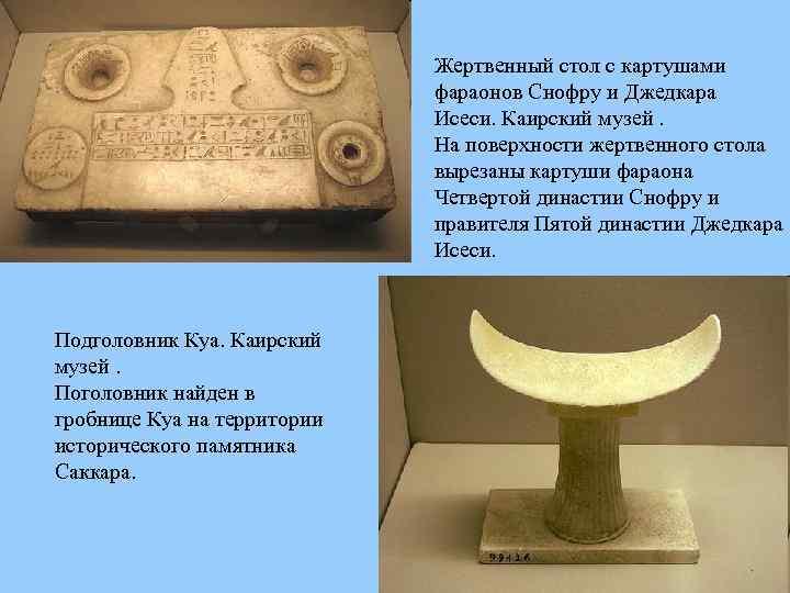Жертвенный стол с картушами фараонов Снофру и Джедкара Исеси. Каирский музей. На поверхности жертвенного