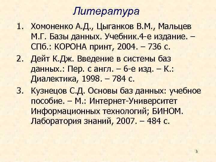 Литература 1. Хомоненко А. Д. , Цыганков В. М. , Мальцев М. Г. Базы