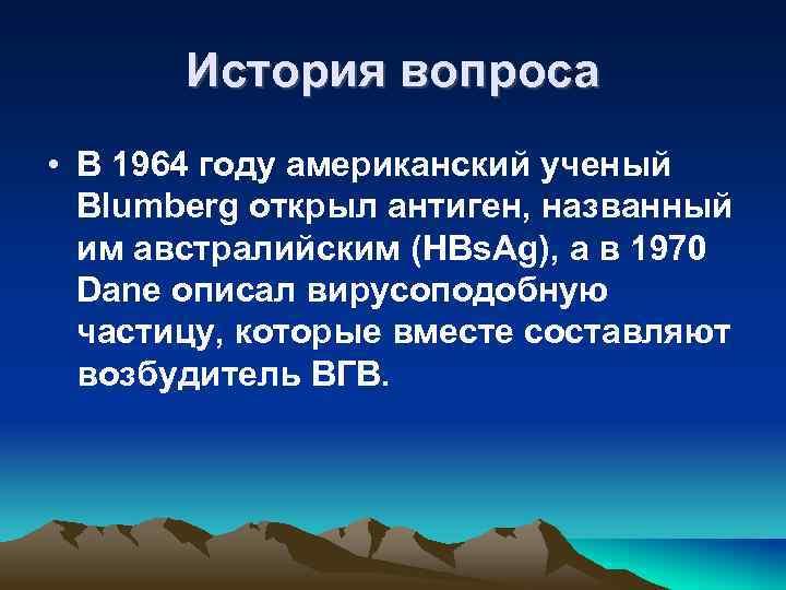 История вопроса • В 1964 году американский ученый Blumberg открыл антиген, названный им австралийским