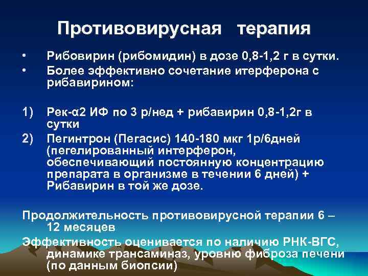 Противовирусная терапия • • Рибовирин (рибомидин) в дозе 0, 8 -1, 2 г в