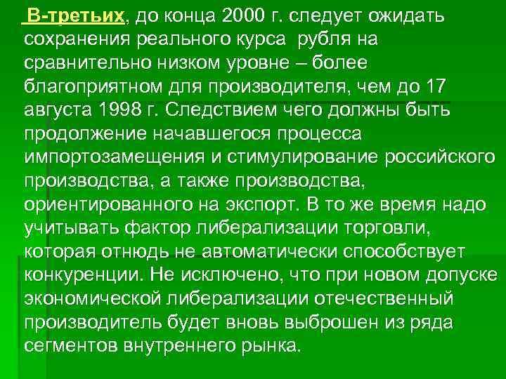 В-третьих, до конца 2000 г. следует ожидать сохранения реального курса рубля на сравнительно низком