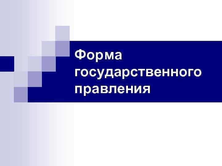 Форма государственного правления