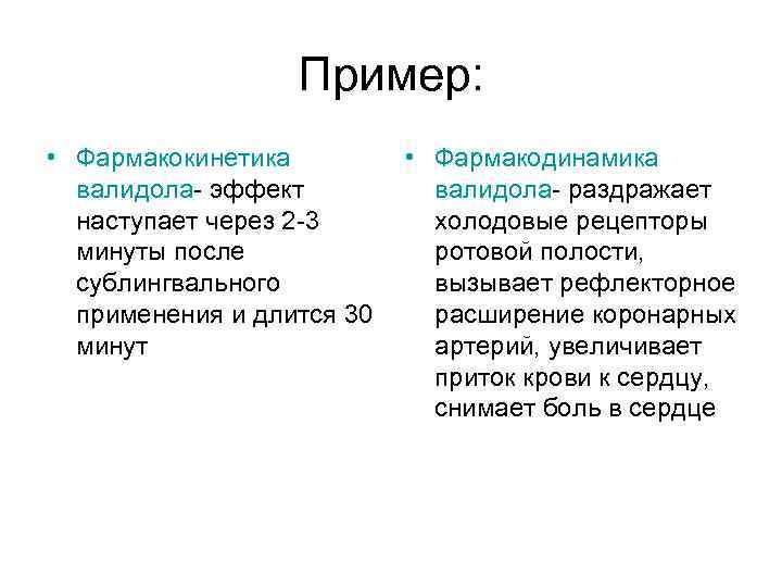 Пример: • Фармакокинетика валидола- эффект наступает через 2 -3 минуты после сублингвального применения и