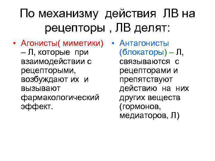 По механизму действия ЛВ на рецепторы , ЛВ делят: • Агонисты( миметики) • Антагонисты