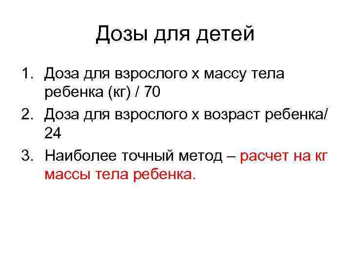 Дозы для детей 1. Доза для взрослого х массу тела ребенка (кг) / 70