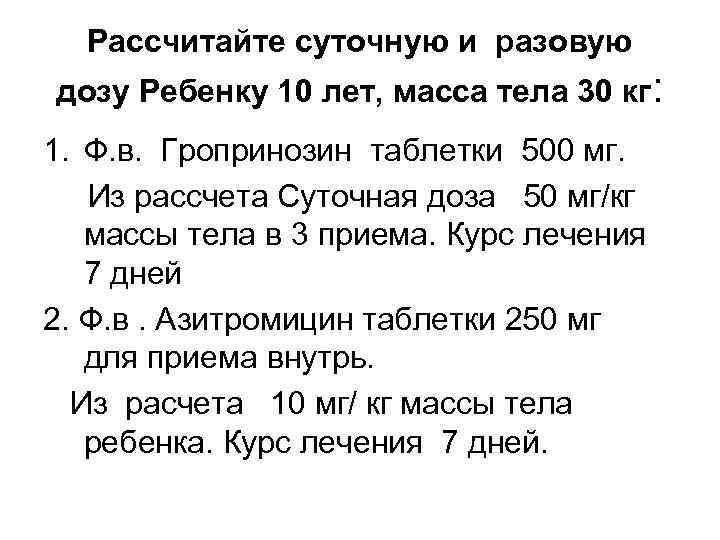 Рассчитайте суточную и разовую дозу Ребенку 10 лет, масса тела 30 кг: 1. Ф.