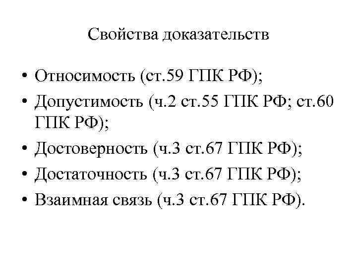 К ст 59 гпк рф