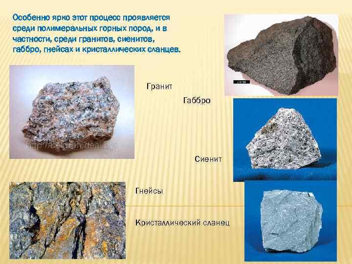 Особенно ярко этот процесс проявляется среди полимеральных горных пород, и в частности, среди гранитов,