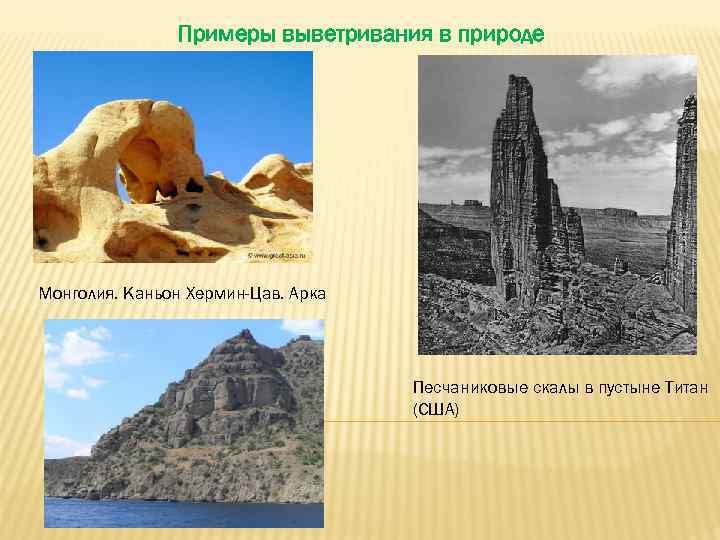 Примеры выветривания в природе Монголия. Каньон Хермин-Цав. Арка Песчаниковые скалы в пустыне Титан (США)