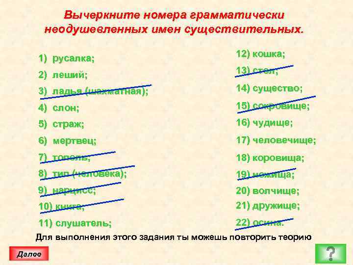 Вычеркните номера грамматически неодушевленных имен существительных. 1) русалка; 12) кошка; 2) леший; 13) стол;