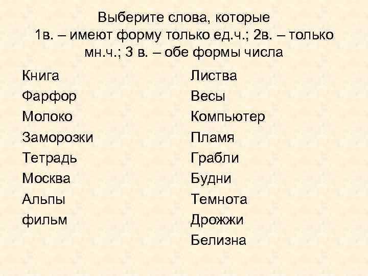 Выберите слова, которые 1 в. – имеют форму только ед. ч. ; 2 в.