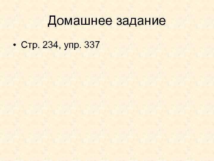 Домашнее задание • Стр. 234, упр. 337