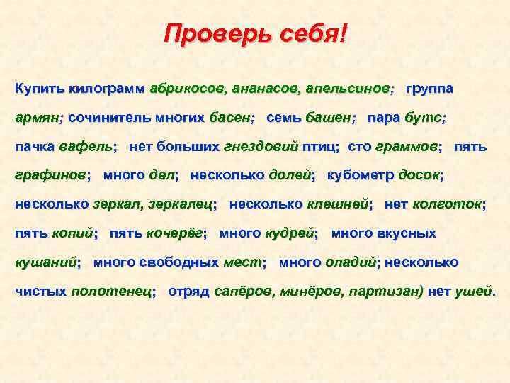 Проверь себя! Купить килограмм абрикосов, ананасов, апельсинов; группа армян; сочинитель многих басен; семь башен;