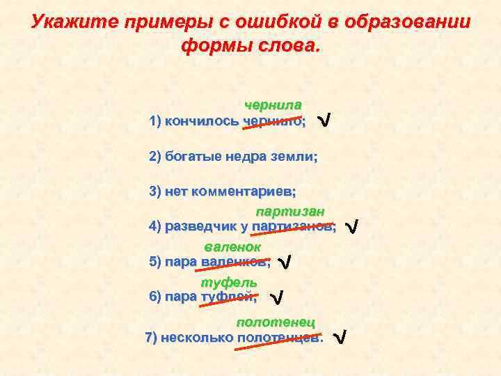 Укажите примеры с ошибкой в образовании формы слова. чернила 1) кончилось чернило; 2) богатые