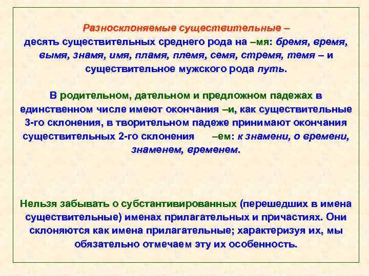 Разносклоняемые существительные – десять существительных среднего рода на –мя: бремя, вымя, знамя, имя, пламя,