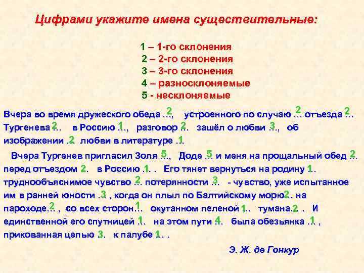 Цифрами укажите имена существительные: 1 – 1 -го склонения 2 – 2 -го склонения