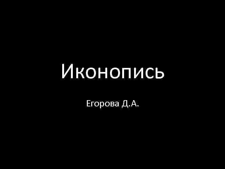 Иконопись Егорова Д. А.