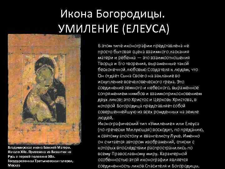 Икона Богородицы. УМИЛЕНИЕ (ЕЛЕУСА) Владимирская икона Божией Матери. Начало XIIв. Привезена из Византии на
